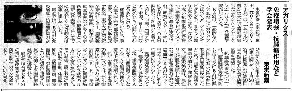 キングアガリクス新聞記事